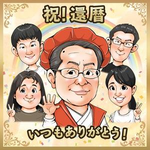2,000円で還暦や古希のお祝い似顔絵お描きします!(お祝いの服装込み♪)