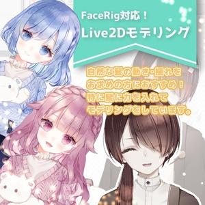 【VTuberさん向け】FaceRig対応Live2Dのモデリングをいたします!