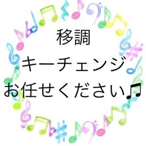 移調(キーチェンジ)した楽譜を提供いたします!見やすい!丁寧!良心価格◎