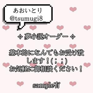 ✧︎ 夢小説オーダー ✧︎