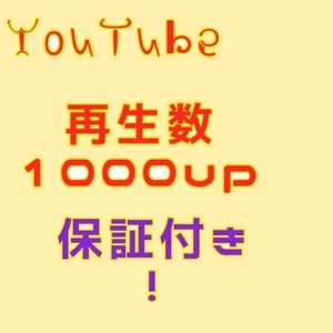 YouTube再生回数1000回!