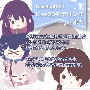 もちっと!FaceRig対応Live2Dデフォルメモデルを作ります!