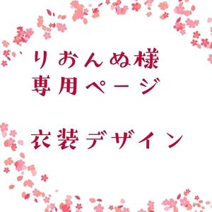 りおんぬ様専用ページ