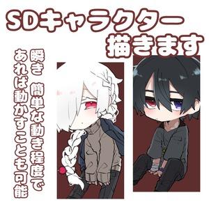 【TRPG/ゲーム等】SDキャラクター 制作承ります