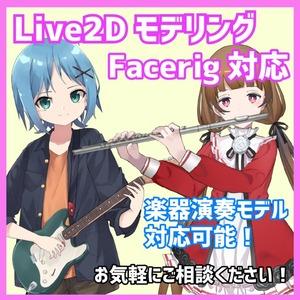 【Vtubestudio・Facerig・Animaze】Live2Dモデリング