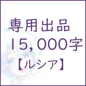 【ルシア/15000字】