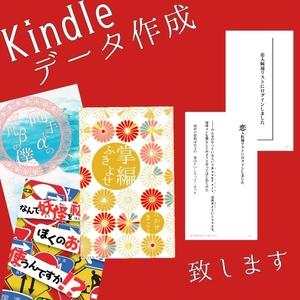 【Kindle】あなたの小説Kindleで販売しませんか?【一次小説】
