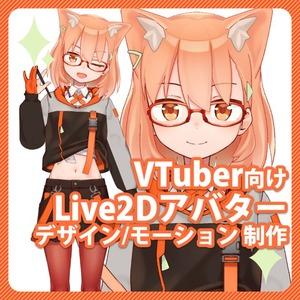 VTuberアバターの制作(立ち絵/Live2D)