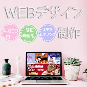 \Webサイトのページデザインを作成いたします /コーディングは含みません。