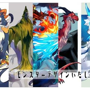 モンスター、オリジナル動物のキャラクターデザインいたします!