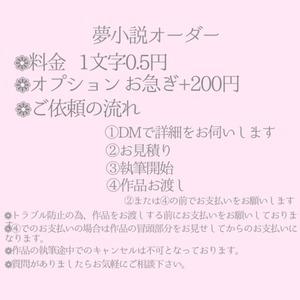 ❁夢小説オーダー承ります❁