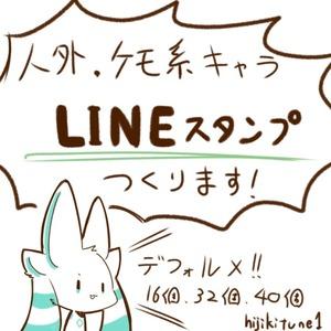 LINEスタンプ受注製作16個〜