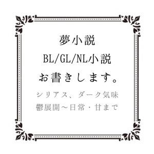 【お試し価格】夢小説/CP小説お書きします(暗め・鬱〜日常まで)
