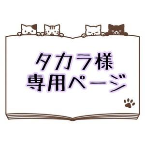 タカラ様専用ページ