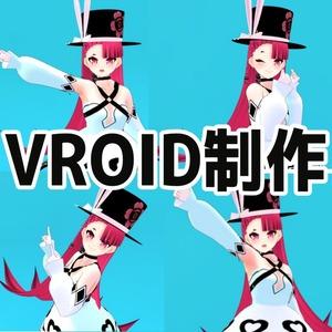 VRoidで3Dモデル作成致します