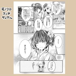 漫画作成【商品説明参照】