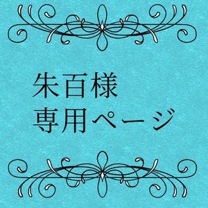 朱百様専用ページ