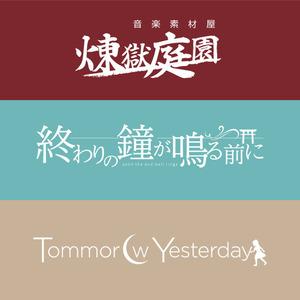 [期間限定割引]ロゴデザイン・タイトルデザイン