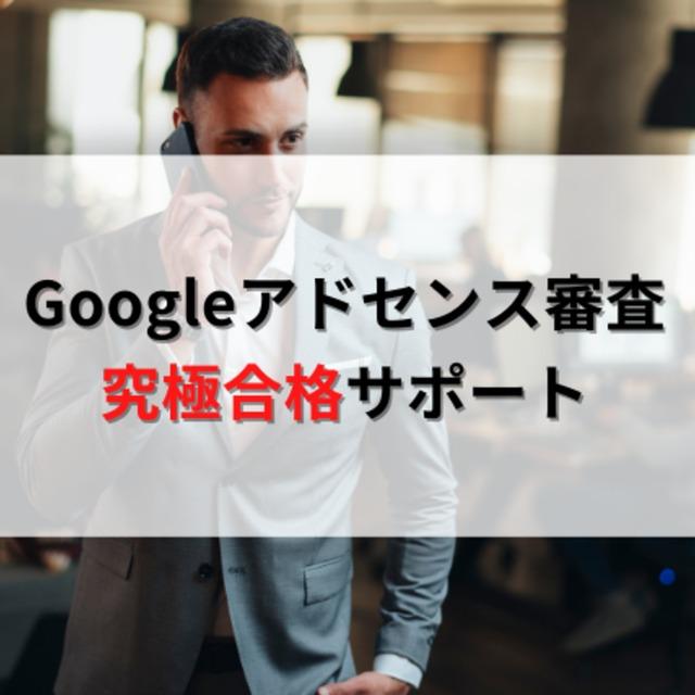 Googleアドセンス審査 個別合格サポート