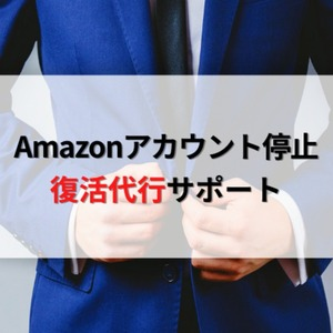 Amazonアカウント停止&アカウント閉鎖 復活支援サポート