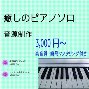 癒しのピアノ音源作成します