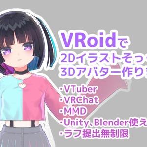 VRoid+Blenderで2D立ち絵再現3Dモデル作ります