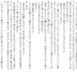 【神座】二次創作BL小説(2000〜3000文字目安)