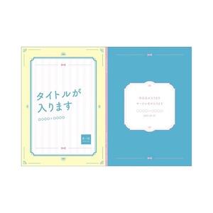 【テンプレート型】同人誌の表紙デザイン_デザイン01