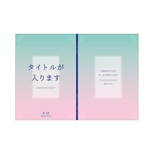 【テンプレート型】同人誌の表紙デザイン_デザイン02
