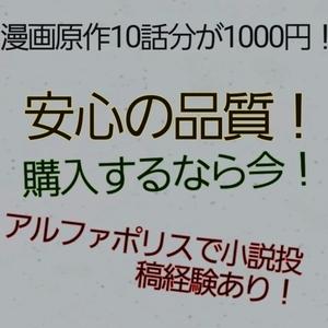 漫画原作!1000円!