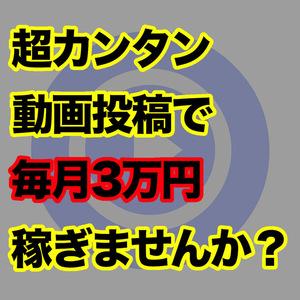 【スキマ時間副業】1日たった30分の動画投稿で月3万円稼ぐための教科書