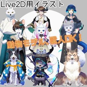 Live2D用イラスト 動物、獣人もOK!