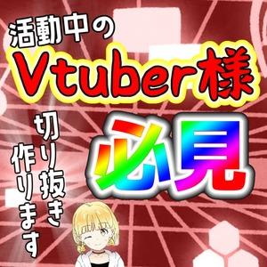 【Vtuber】切り抜き作ります!【割引アリ!】
