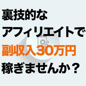 【本気の人限定】月収30万円を目指せる副業。裏技的アフィリエイトで稼ぐ方法を公開