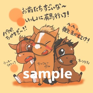 かわいい競走馬のイラスト描きます