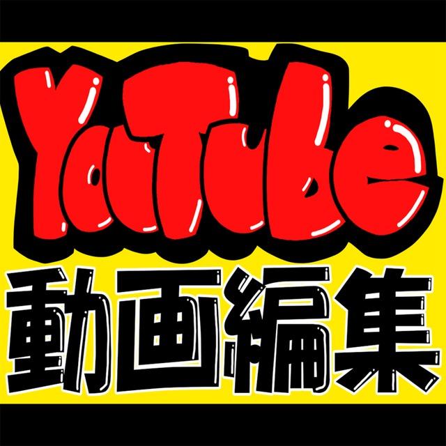 忙しいあなたに代わって動画編集いたします!