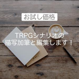 【お試し価格】TRPGシナリオの描写加筆と編集します!