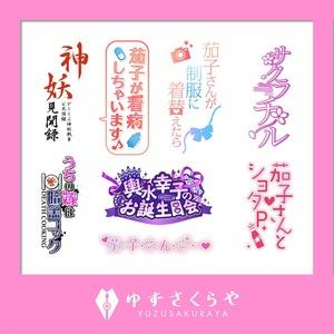 【同人誌、WEBマガジン】表紙デザイン・タイトルロゴ制作承ります!
