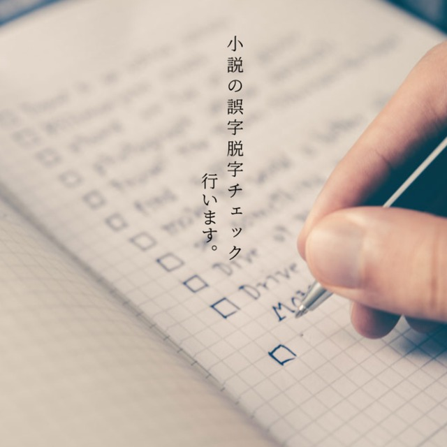 お手伝い〜小説の誤字脱字確認〜