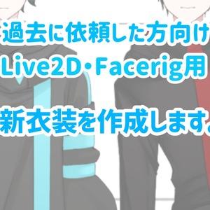 【過去に依頼をしてくださった方向け】Live2Dモデルの衣装を作成いたします。