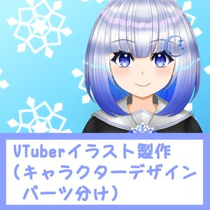 VTuber Live2D用イラスト製作