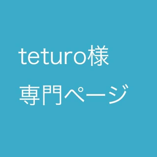 teturo様専用ページ