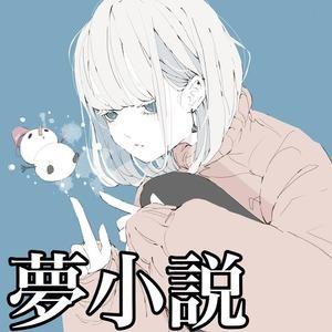 夢小説【完全オーダーメイド】
