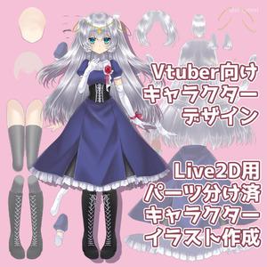Vtuber用キャラデザ、Live2D用パーツ分け済みキャラクターイラスト作成