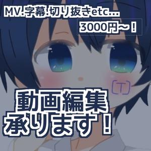 【動画編集】オリジナルMV制作致します!