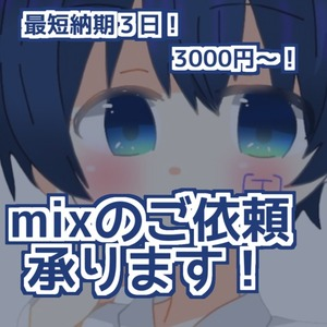 【MIX】歌ってみたのmixご依頼承ります!