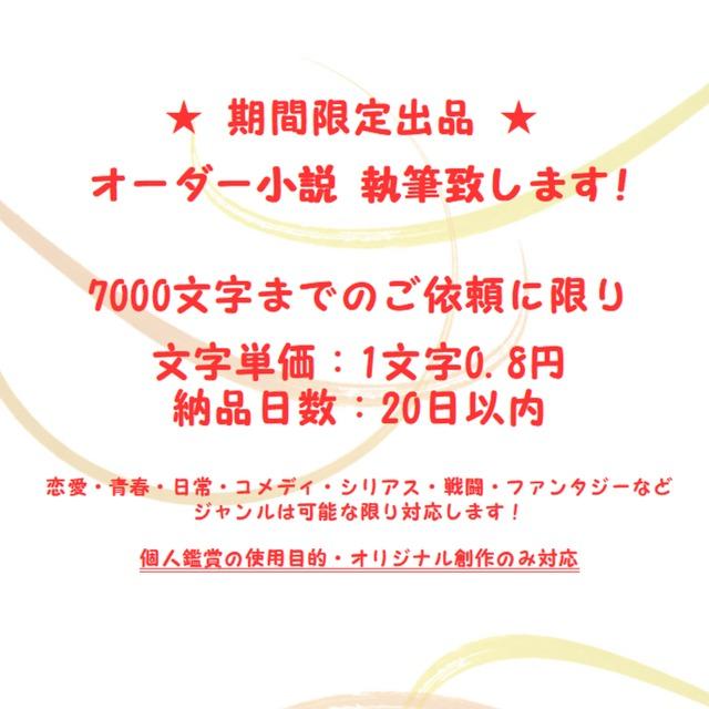 【期間限定/2000文字1600円】オリジナル短編小説、執筆致します。
