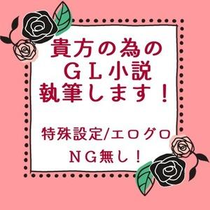 貴方の為のGL小説はいかがですか?基本NG無し!