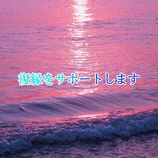 元カレ・元カノとの復縁をサポートします。