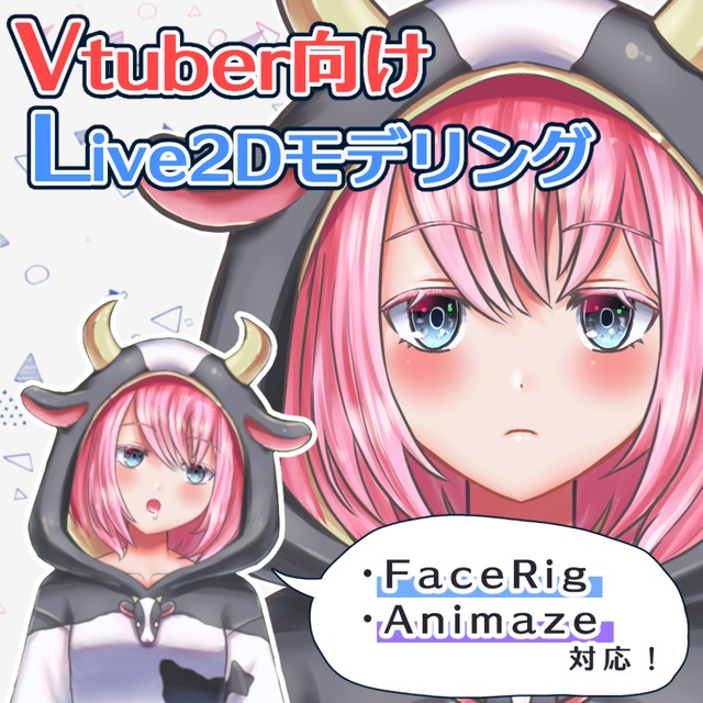 【Vtuber向け】FaceRig/Animaze対応のLive2Dモデル製作
